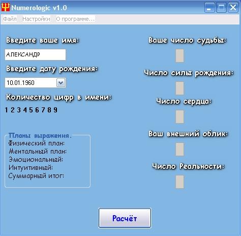 Программы для расчетов по нумерологии