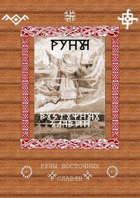 Программы По Славянской Астрологии