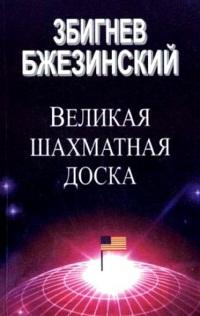 bzhezinskijj_shakh_doska